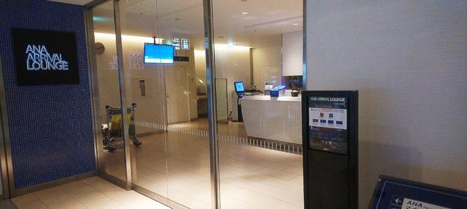 ⑥-8:成田空港ANAアライバルラウンジ3つの特異点