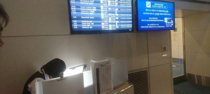⑦-2:羽田国内線→国際線乗り継ぎ体験記