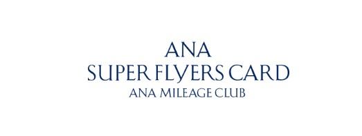 SFC(スーパーフライヤーズカード)はANAの生涯上級会員資格