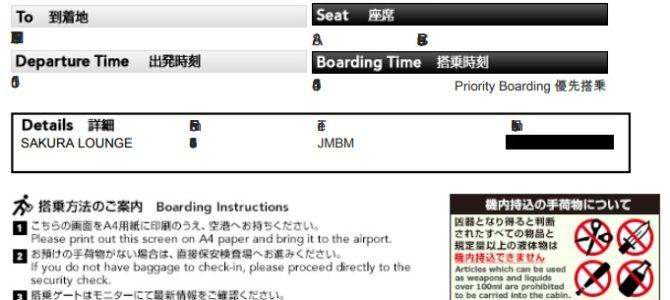 ①-5:入国しないKULタッチ攻略法(JAL)