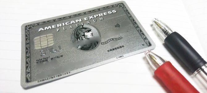 アメックスプラチナの年会費と特典は?持つべきカードか。
