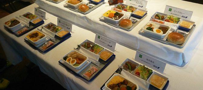 ANA機内食総選挙の試食会に参加した時の話と今年の開催情報!