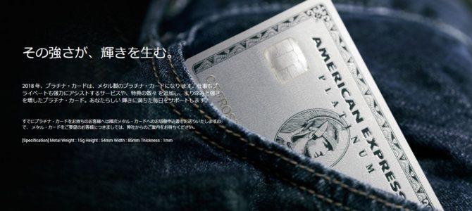 日本のアメックスプラチナもメタル製に!新サービスも追加予定!年会費値上げは?